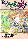 クァナの宴 (1) (Hikari comics―P Quanah series)