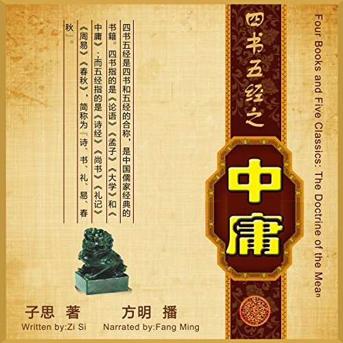 四书五经:中庸 - 四書五經:中庸 [Four Books and Five Classics: The Doctrine of the Mean] audiobook cover art
