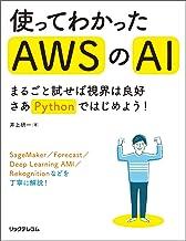 スポンサー広告 - 使ってわかったAWSのAI -まるごと試せば視界は良好 さあPythonではじめよう! -