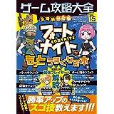 100%ムックシリーズ ゲーム攻略大全 Vol.15