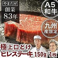 佐賀牛 宮崎牛 A5ランク ヒレステーキ 150g×1枚 / 黒毛和牛 ステーキ 高級 焼肉 お肉 牛 ギフト お中元