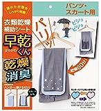 アルファックス 衣類乾燥補助シート 早乾くん パンツ・スカート用(1枚入)
