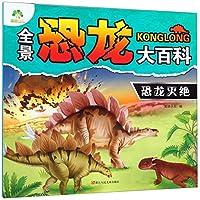 恐龙灭绝/全景恐龙大百科