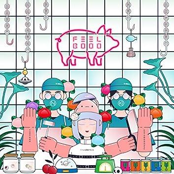 Feel Good (Feat. くいしんぼあかちゃん)