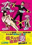偉大なる糟糠の妻 DVD-BOX3[DVD]