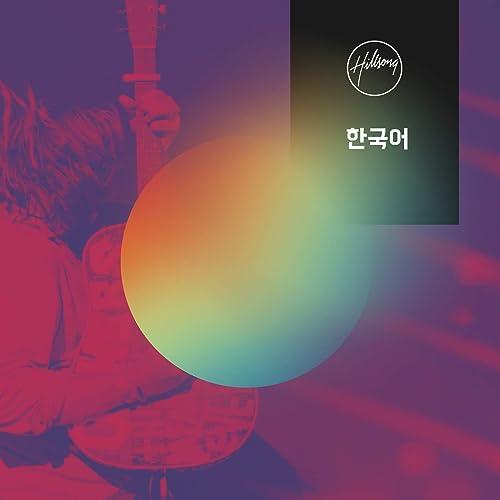 Hillsong 한국어 - 지극히 높으신 주 (2020)