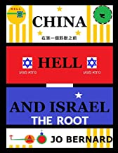 China Hell And Israel: The Root