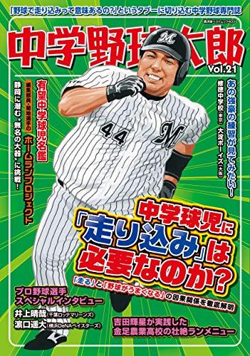 Mirror PDF: 中学野球太郎 Vol.21 (廣済堂ベストムック403) (廣済堂ベストムック 403)