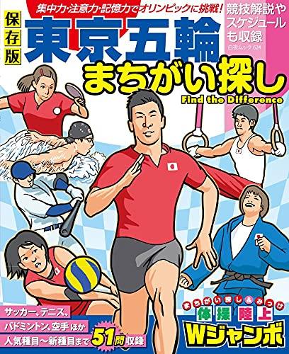 東京五輪まちがい探し (白夜ムック624)