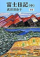 表紙: 富士日記(中) 新版 (中公文庫)   武田百合子