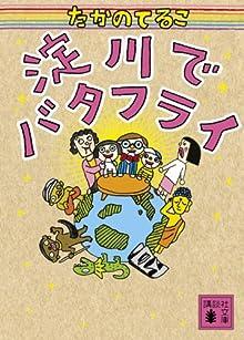淀川でバタフライ (講談社文庫)