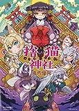 捨猫神社 (RK COMICS)