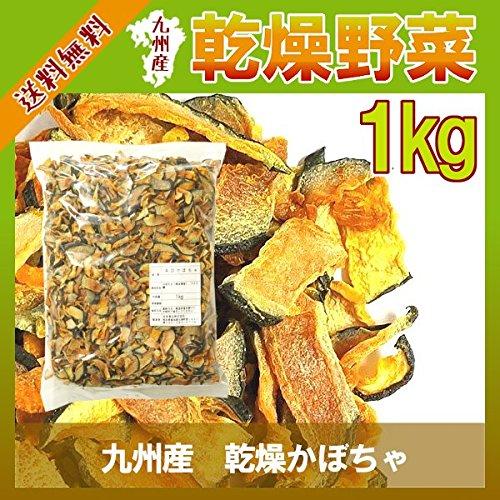 九州産 乾燥かぼちゃ(1kg)