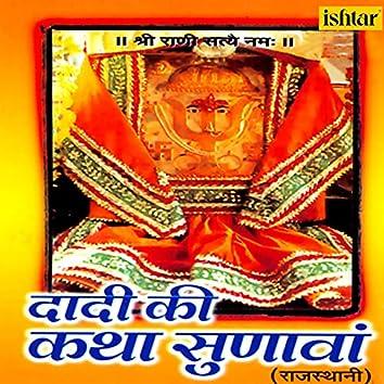 Daadi Ki Katha Sunavan