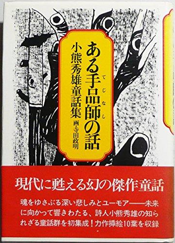 ある手品師の話―小熊秀雄童話集 (1976年)の詳細を見る