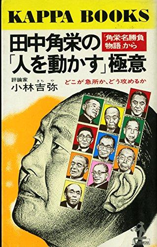 田中角栄の「人を動かす」極意―「角栄名勝負物語」から (カッパ・ブックス)の詳細を見る