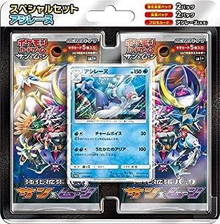 Pokemon Card Game Sun (disambiguation)&Moon Special Set List Of Generation VII Pokémon