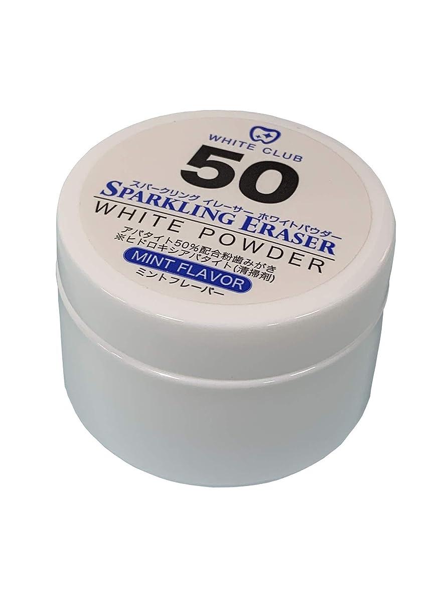 バナー学部極端なパウダー歯磨き WHITECLUB スパークリングイレーサー ホワイトパウダー SP-WC50PWD ホワイトニング 専門店が考えたパウダー歯磨き粉