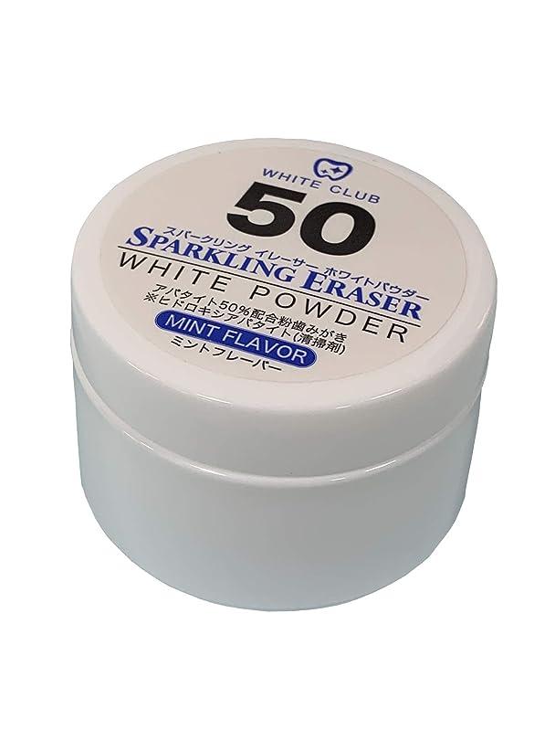 パウダー歯磨き WHITECLUB スパークリングイレーサー ホワイトパウダー SP-WC50PWD ホワイトニング 専門店が考えたパウダー歯磨き粉