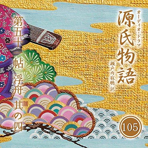 『源氏物語 瀬戸内寂聴 訳 第五十一帖 浮舟 (其ノ四)』のカバーアート