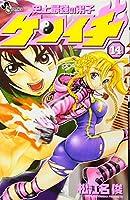 史上最強の弟子ケンイチ (14) (少年サンデーコミックス)