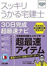 スッキリうかる宅建士 30日完成 超最速ナビ 2020年度 (スッキリわかるシリーズ・旧:最速のハイパーナビ)