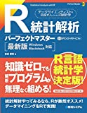R統計解析パーフェクトマスター