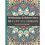 50 Mandalas To Relieve Stress 50 | マンダラ ストレスを和らげる: 大人の塗り絵。花々のマンダラぬりえ。 塗り絵 大人 ストレス解消とリラクゼーションのための。100ページ。| ぬりえページをリラックス| 抗スト