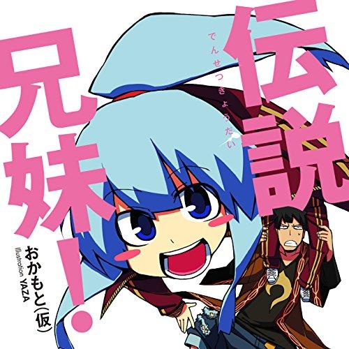 『伝説兄妹!』のカバーアート