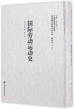 国际劳动运动史/民国西学要籍汉译文献·历史学
