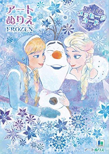 ショウワノート『アナと雪の女王B5アートぬりえ』