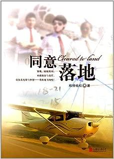 限时抢——同意·落地(货号:M) 格格杨松 9787550272859 北京联合出版公司威尔文化图书专营店
