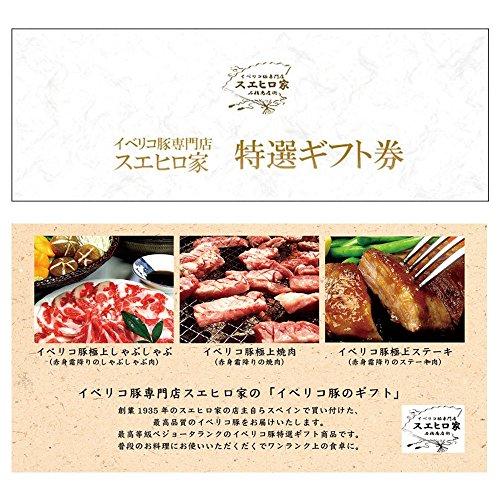 イベリコ豚 お肉のカタログギフト券 (22000円)