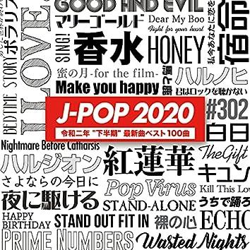 J-POP 2020 BEST VOL.1