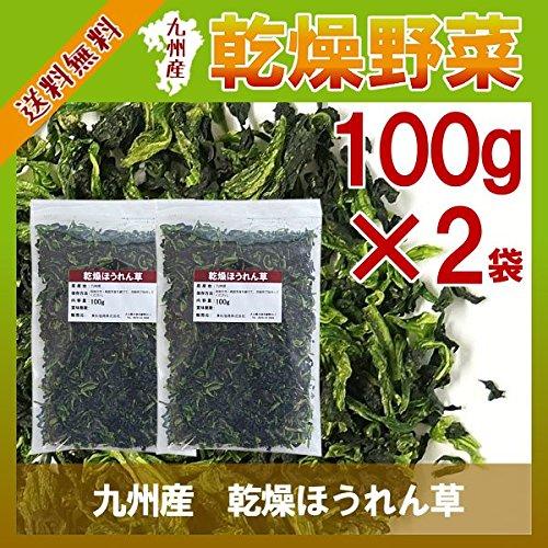 九州産 乾燥ほうれん草 (100g×2袋)