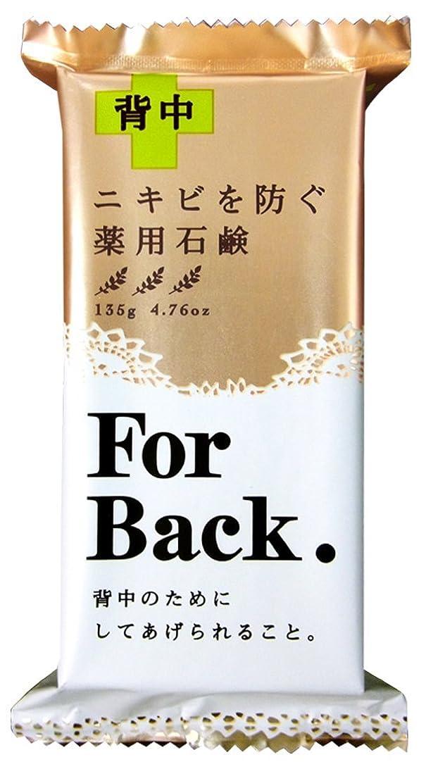 解決する気分が悪い意図的薬用石鹸ForBack 135g × 36個