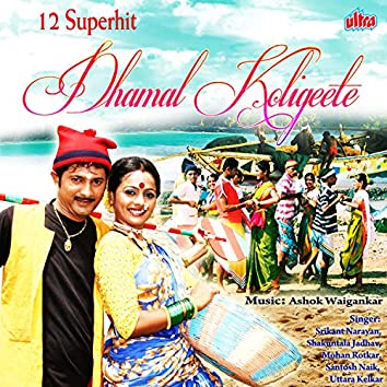 12 Superhit Dhamal Koligeete