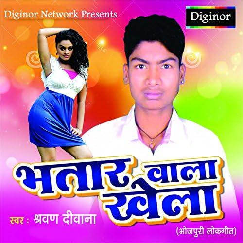 Sharwan Deewana