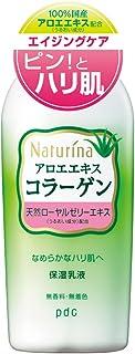 ナチュリナ ミルク (乳液) 190mL