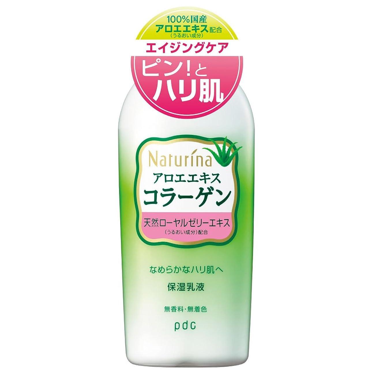 提供された精通したパスナチュリナ ミルク (乳液) 190mL