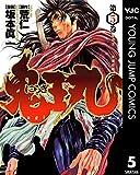 にらぎ鬼王丸 5 (ヤングジャンプコミックスDIGITAL)