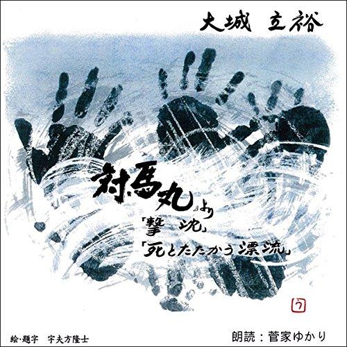『『対馬丸』より「撃沈」「死とたたかう漂流」』のカバーアート