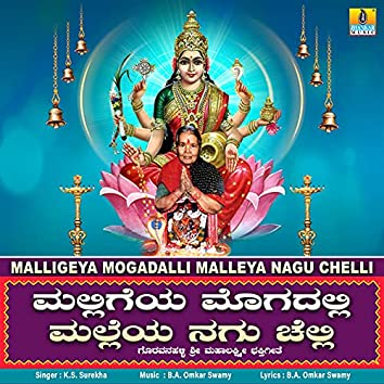 Malligeya Mogadalli Malleya Nagu Chelli - Single