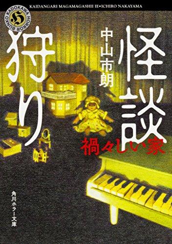 怪談狩り 禍々しい家 (角川ホラー文庫)