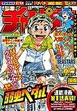 週刊少年チャンピオン2020年新年4+5号 [雑誌]