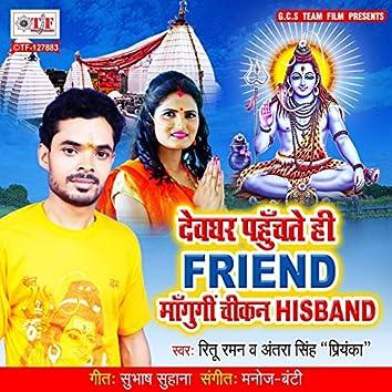 Dewghar Pahuchte Hi Friend Mangungi Chikan Husband