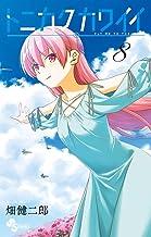 表紙: トニカクカワイイ(8) (少年サンデーコミックス) | 畑健二郎