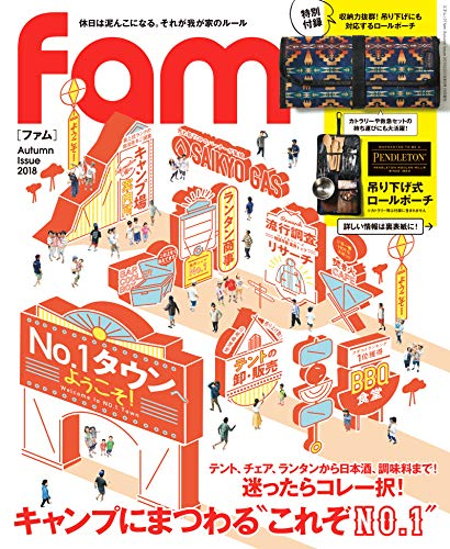 fam Autumn Issue 2018 (三才ムック)