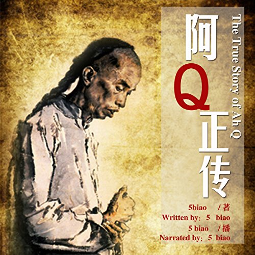 阿Q正传 - 阿Q正傳 [The True Story of Ah Q] audiobook cover art
