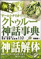 ゲームシナリオのためのクトゥルー神話事典 知っておきたい邪神・禁書・お約束110 (NEXT CREATOR)